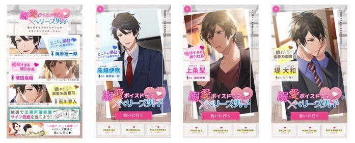 「ベリーズカフェ」の人気作品が楽しめる『溺愛ボイスドラマ×ベリーズ男子』アプリが2月8日(木)配信スタート!
