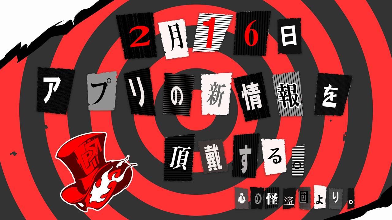 2018年4月放送のアニメ『ペルソナ5』謎の予告状が「心の怪盗団」から到着!