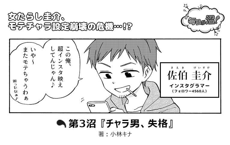 【第3沼】『チャラ男、失格』|numan編集部のイケメン5人による日常コメディーマンガ『毎日が沼!』<