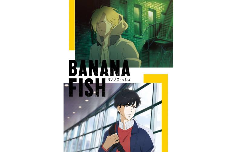 アニメ『BANANA FISH』メインキャスト発表&第1弾キービジュアル・PV公開