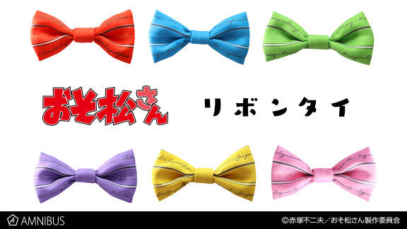 『おそ松さん』のリボンタイ(全6種)の受注を開始!単語やセリフの英文を使いやすいデザインに!