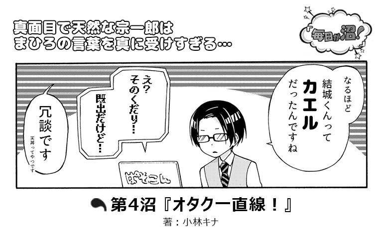 【第4回】イケメン5人によるnuman編集部の日常コメディーマンガ『毎日が沼!』<