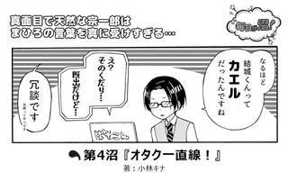 【第4回】イケメン5人によるnuman編集部の日常コメディーマンガ『毎日が沼!』