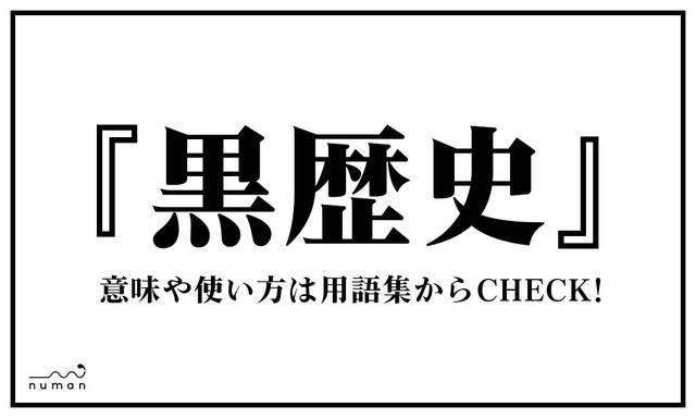 黒歴史(くろれきし)