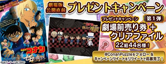 『名探偵コナンパズル 盤上の連鎖』劇場版『名探偵コナン ゼロの執行人』公開直前!プレゼントキャンペーンを実施!