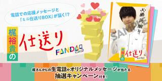 梶裕貴から応援メッセージと仕送りが届く『仕送りFANDA CARD』を3月16日売開始!キャンペーンも実施