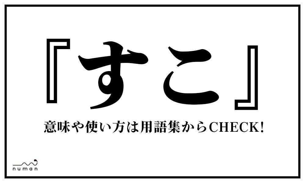 すこ(すこ)