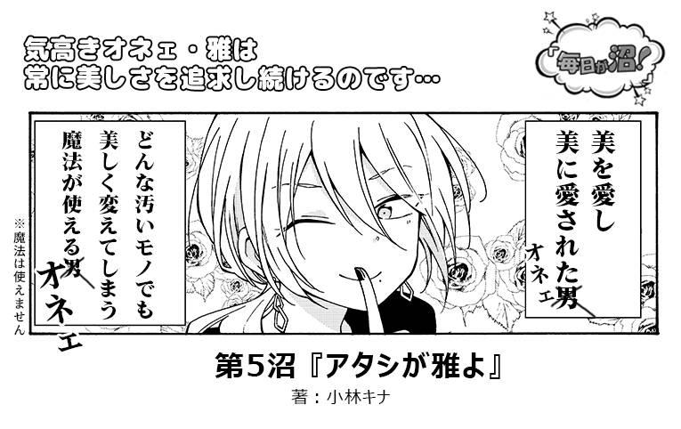 【第5回】イケメン5人によるnuman編集部の日常コメディーマンガ『毎日が沼!』