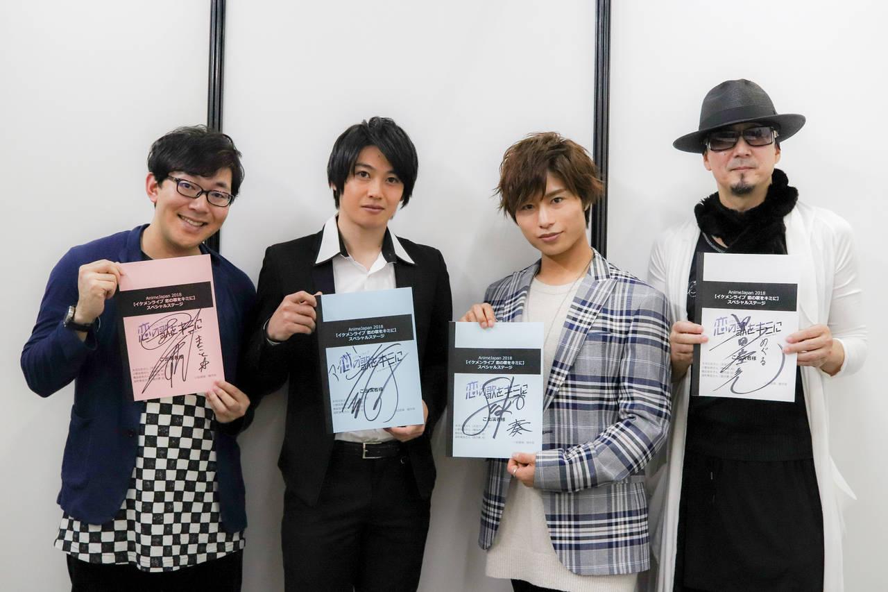 イケシリ最新作『イケメンライブ 恋の歌をキミに』AnimeJapan 2018スペシャルステージをレポート!|僕は恋を歌う。歌えないこの世界で。