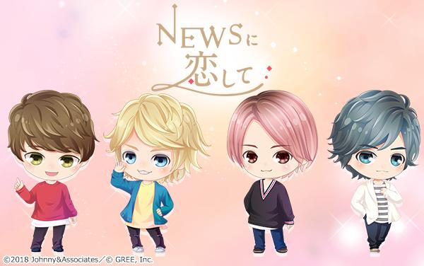 人気アイドルグループ「NEWS」初の実写恋愛シミュレーションゲーム「NEWSに恋して」が配信開始!
