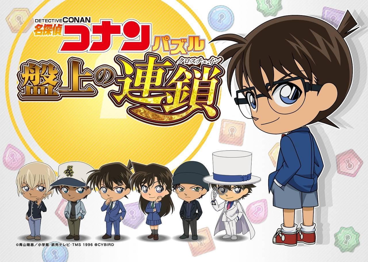 名探偵コナンの新作スマホゲーム『名探偵コナンパズル 盤上の連鎖』3月29日(木)にサービス開始!