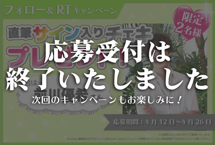 沼落ち5秒前!インタビュー 前川優希さんサイン入りチェキプレゼントキャンペーン