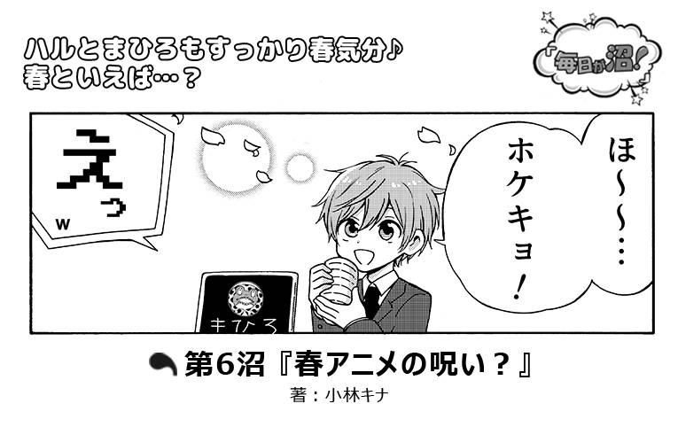 【第6回】『春アニメの呪い?』numan編集部イケメン5人マンガ『毎日が沼!』<