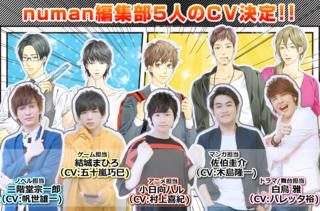 numan編集部5人のCVキャスト決定! 五十嵐巧巳さんのインタビューコメント公開【5/22更新】