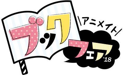 """Twitterで人気『タヌキとキツネ』グッズが初登場! 6月1日より""""アニメイトブックフェア2018""""開催"""