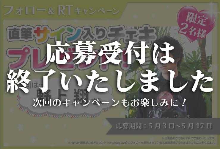 沼落ち5秒前!インタビュー 野上翔さんサイン入りチェキプレゼントキャンペーン