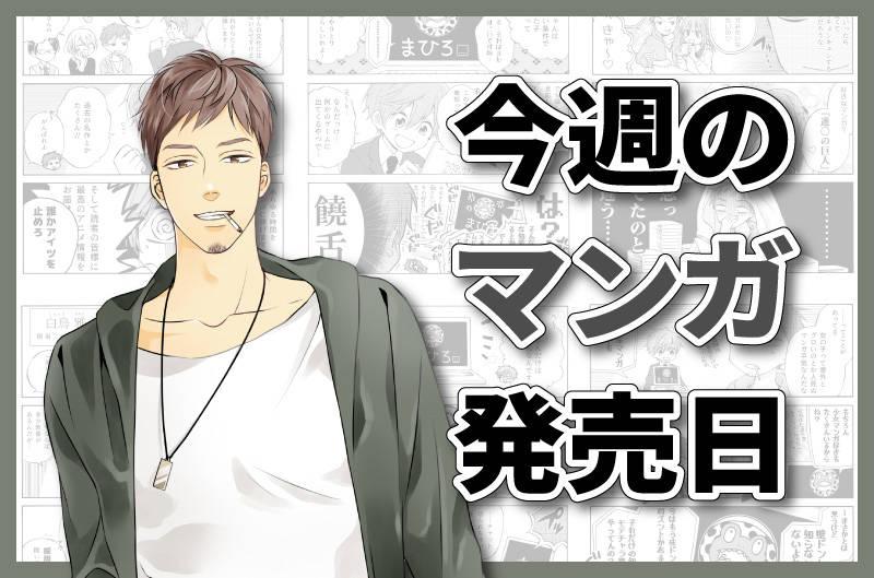 【4月30日(月)~5月6日(日)】今週のマンガ新刊発売日スケジュール