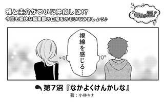 【第7回】『なかよくけんかしな』numan編集部イケメン5人マンガ『毎日が沼!』
