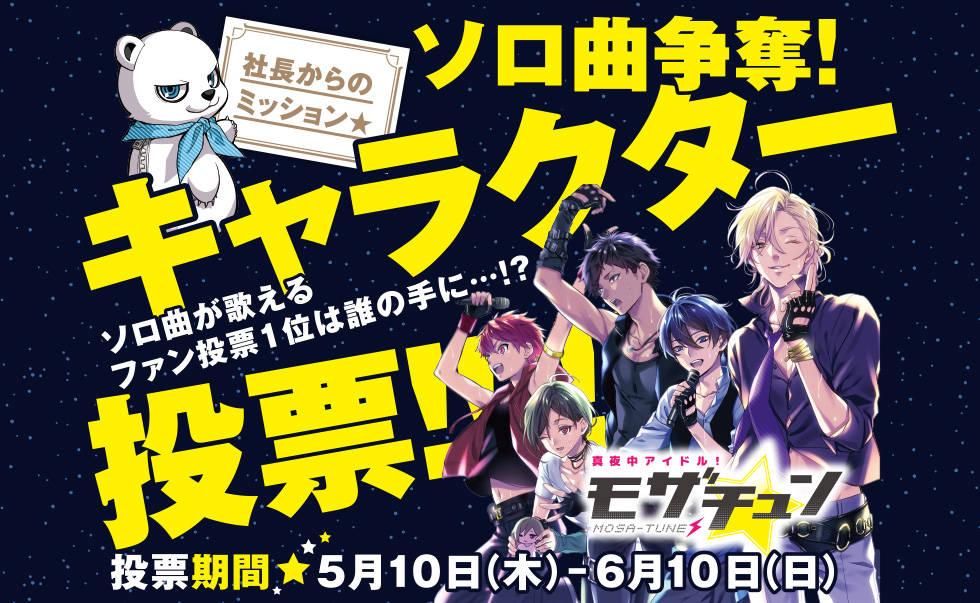 新曲『真夜中アイドル!モザチュン Hi Fi Five』が発売 「ソロ曲争奪!キャラクター投票」も
