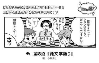 【第8回】『純文学語り』numan編集部イケメン5人マンガ『毎日が沼!』好評連載中