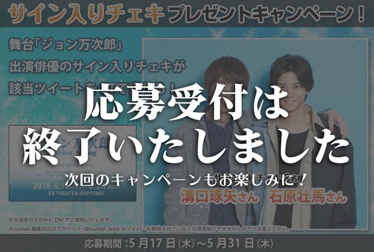 舞台『ジョン万次郎』溝口琢矢さん、石原壮馬さんサイン入りチェキプレゼントキャンペーン