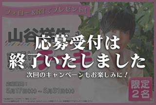沼落ち5秒前!インタビュー 山谷祥生さんサイン入りチェキプレゼントキャンペーン