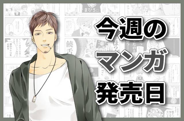 【5月21日(月)~5月27日(日)】今週のマンガ新刊発売日スケジュール