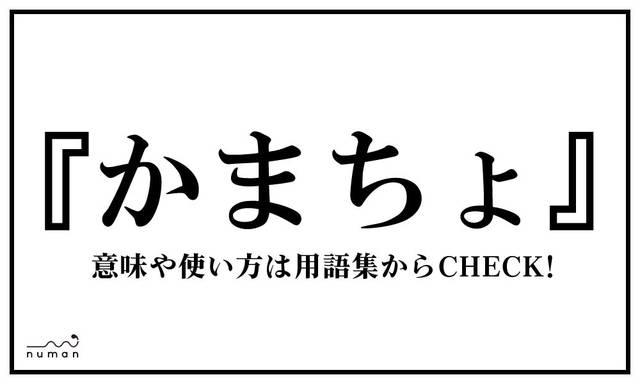 かまちょ(かまちょ)