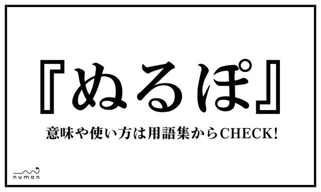 ぬるぽ(ぬるぽ)