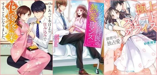 オトナ女子むけ恋愛小説「ベリーズ文庫」今月の新刊7作のあらすじを一挙紹介!