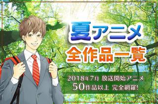 夏アニメ全作品網羅! 2018年夏7月開始アニメ一覧【放送日順】