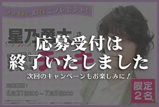 沼落ち5秒前!インタビュー 星乃勇太さんサイン入りチェキプレゼントキャンペーン