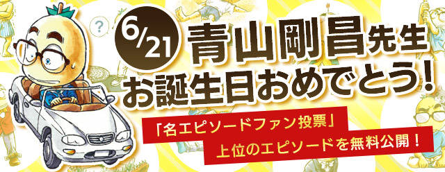 『名探偵コナン』人気名エピソードを全話無料公開中!【期間限定】