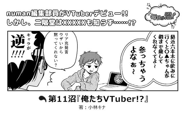【第11回】『俺たちVTuber!?』numan編集部イケメン5人マンガ『毎日が沼!』好評連載中