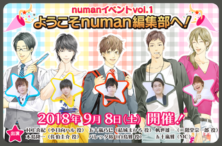 numanリアルイベントvol.1『ようこそnuman編集部へ!』2018/9/8(土)開催! チケット申込みは7/23まで!