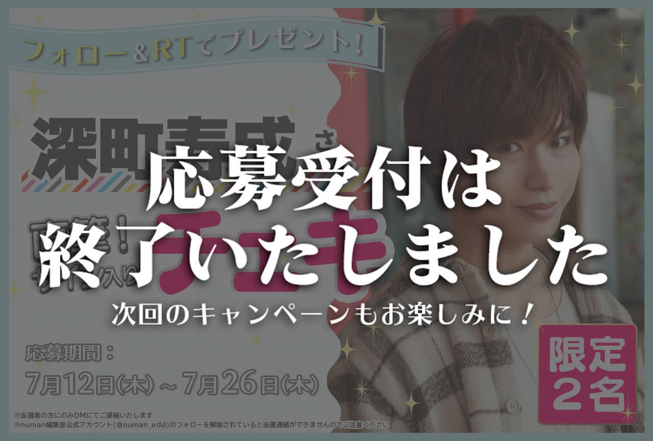 沼落ち5秒前!インタビュー 深町寿成さんサイン入りチェキプレゼントキャンペーン