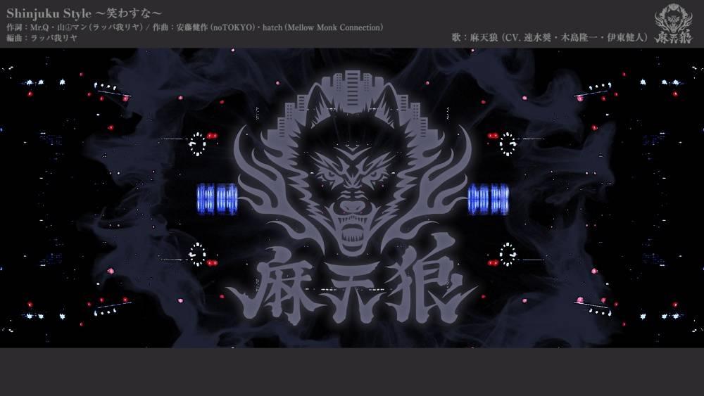 """これがシンジュク。『ヒプマイ』2nd Battle CD、""""麻天狼""""楽曲トレーラー解禁!【速水奨・木島隆一・伊東健人】"""