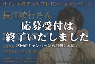 長江崚行さんサイン入りチェキプレゼントキャンペーン|舞台「ひらがな男子」出演!