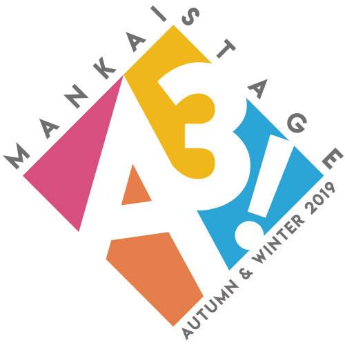MANKAI STAGE『A3!』~AUTUMN & WINTER 2019~公演決定! 古市左京役は藤田玲さんが続投!