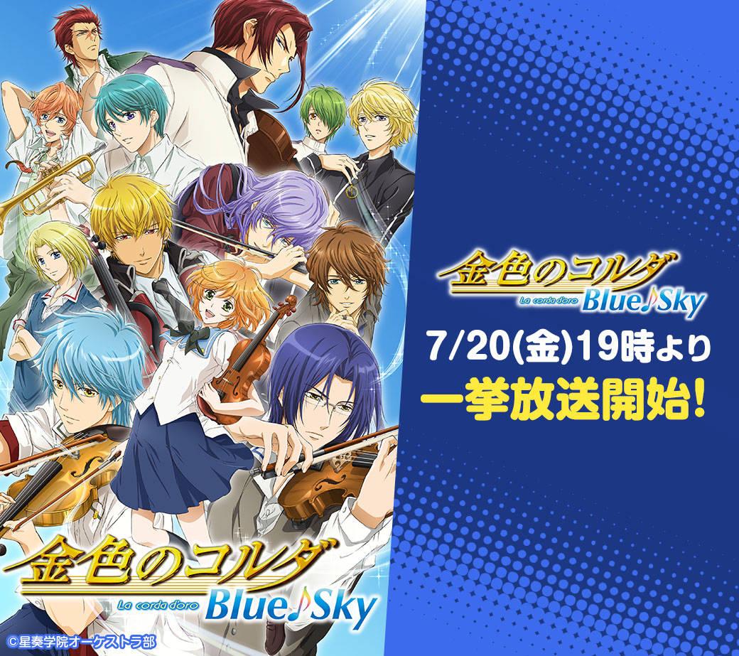 TVアニメ『金色のコルダ Blue♪Sky』 ニコニコ生放送で一挙放送決定!
