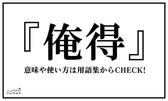 俺得(おれとく)