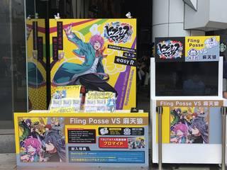 『ヒプノシスマイク』「Fling Posse VS 麻天狼」ついにリリース! 本日7月18日21時より、発売記念ニコ生特番も!