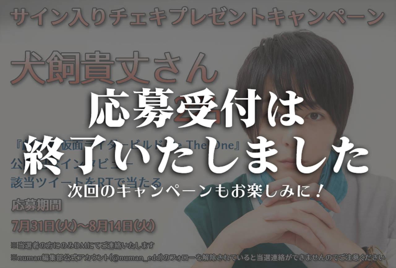 犬飼貴丈さんサイン入りチェキプレゼントキャンペーン|『劇場版 仮面ライダービルド Be The One』公開記念!