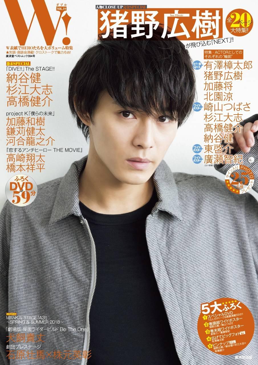 『W! VOL.19』猪野広樹の表紙で2018/8/3発売!