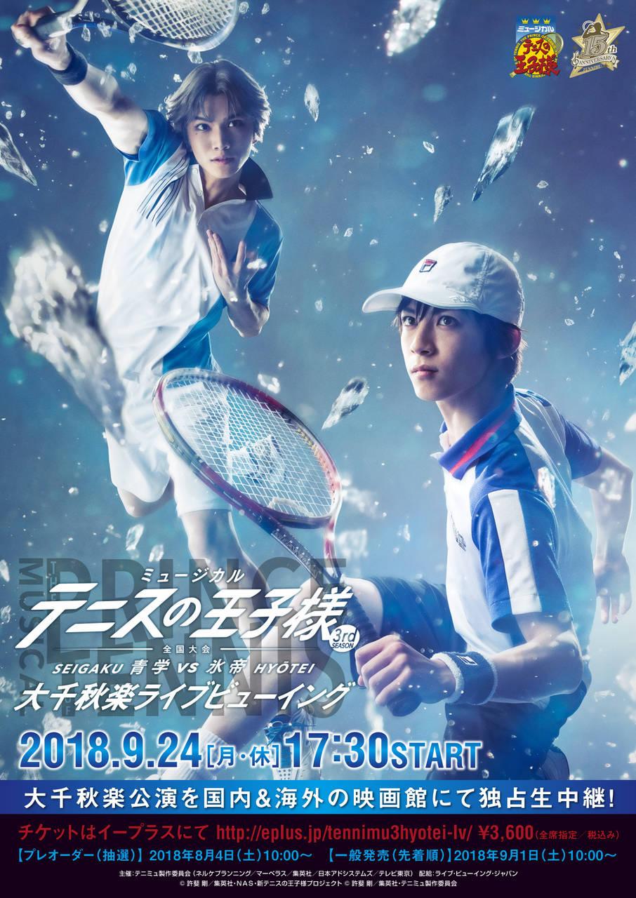 ミュージカル『テニスの王子様』3rdシーズン 全国大会 青学(せいがく)vs氷帝 大千秋楽ライブビューイング開催決定!