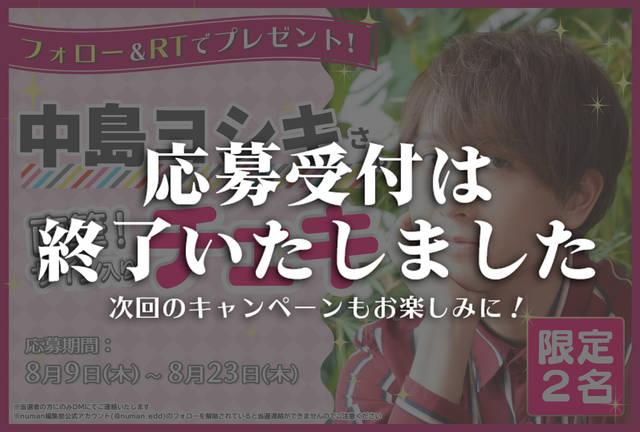 沼落ち5秒前!インタビュー 中島ヨシキさんサイン入りチェキプレゼントキャンペーン