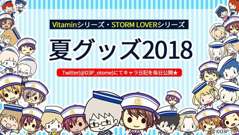 『Vitaminシリーズ』『STORM LOVERシリーズ』の  新グッズが8月8日(水)より予約開始!
