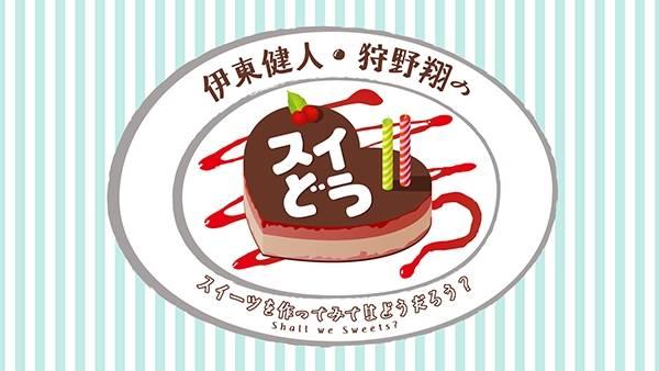 伊東健人と狩野翔がスイーツ作りに挑戦♪『スイどう』が8/13よりスタート!【無料配信あり】
