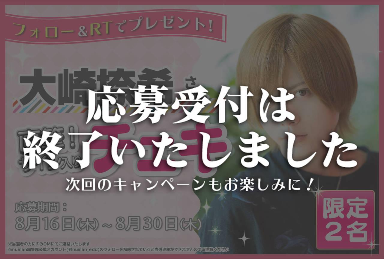 沼落ち5秒前!インタビュー 大崎捺希さんサイン入りチェキプレゼントキャンペーン