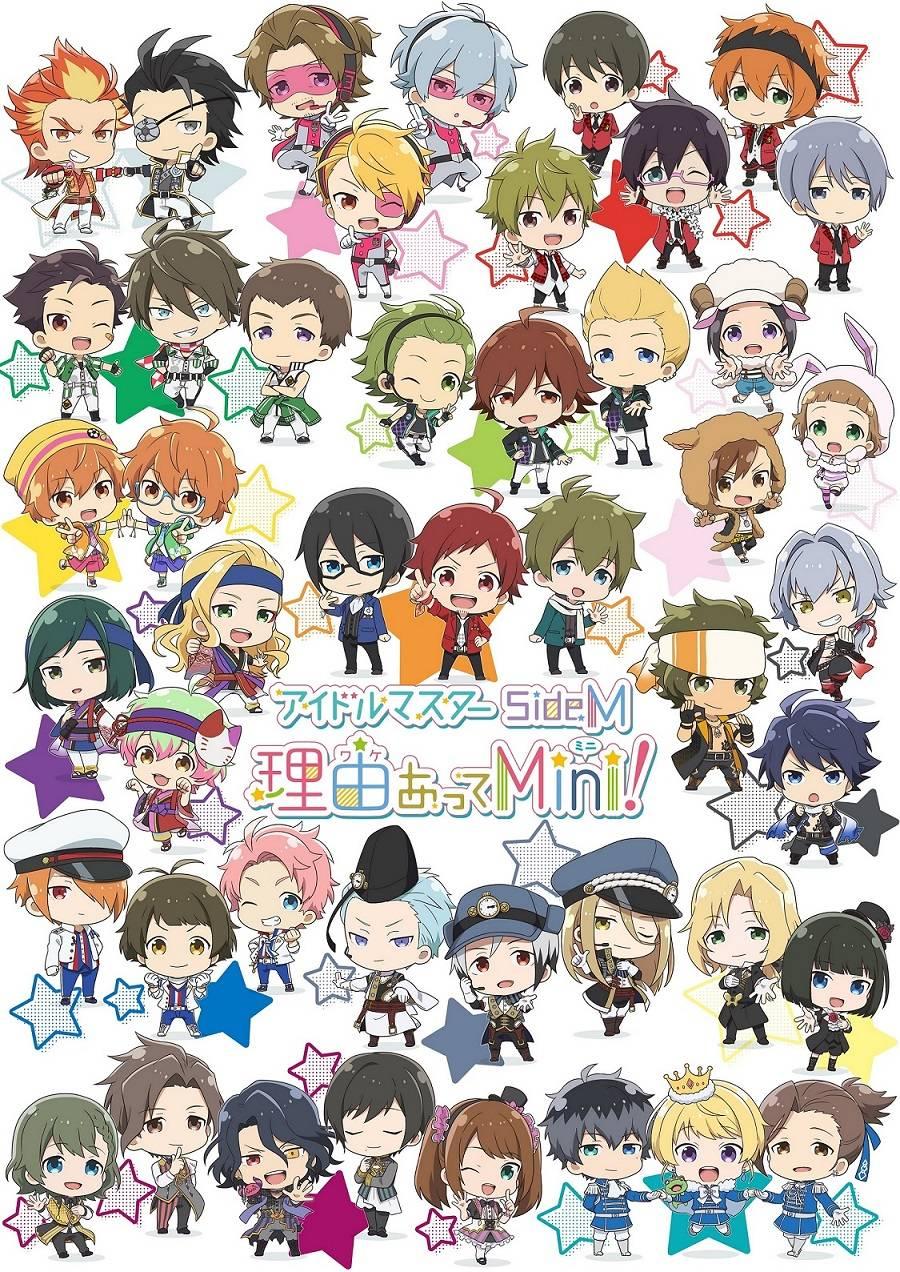 『アイドルマスター SideM 理由あって Mini!』10月よりTVアニメ放送決定♪